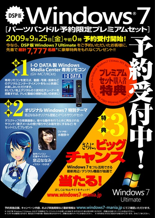 Windows-7_Nana-Mizuki